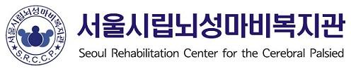서울시립뇌성마비복지관1.jpg